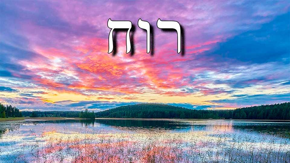 Ruach, einer der Namen Gottes | (c) Namen Gottes