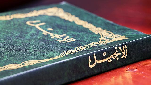 Bibelübersetzung auf Arabisch (c) Fotolia